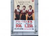 すき家 イオンタウン太子店