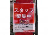 カラオケK-1鴻池新田駅前店