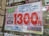 ダイコクドラッグ 寺田町駅前店