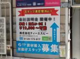 株式会社ティーエスピー あべの天王寺駅前オフィス