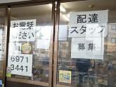 産経新聞 緑橋専売所