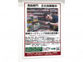 業務スーパー エブリイ 中庄店