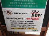 makii(マキイ) 天神店