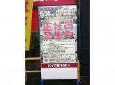 バイク館SOX(ソックス) 厚木インター店