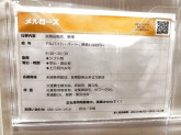 MELROSE(メルローズ) 三井アウトレットパーク倉敷