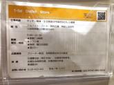 ティファールアウトレットストア 三井アウトレットパーク倉敷店