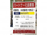 天満屋ハピーズ アリオ倉敷店