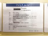 フェリヌ.de.riz⁺ アリオ倉敷店