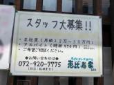 恵比寿家 玉串店