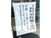 ニッコー産業(株)