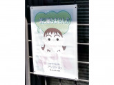 アシスト21/山崎介護支援事務所