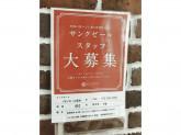 サンクゼール イオンモール茨木店