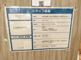 カトルフィーユ 久御山店