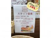Cake house AN(ケーキハウス・アン) イオンモール福岡伊都店
