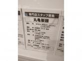 丸亀製麺ゆめタウン福山