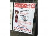 今日亭東大阪店