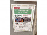 グリーンボックス金沢店