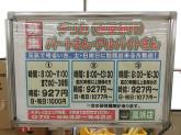 ドミーデリカ おかず百彩 高浜店