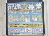 中国新聞 沼田営業所