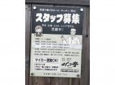 のんき亭 沼田店