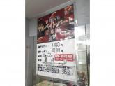 銀のさら横浜三ツ境店