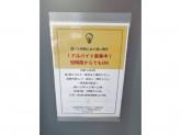 セブン-イレブン 神田専大通り店