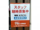asian relaxation villa 大野城店