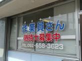 株式会社ガイア 大野城支店