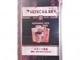 宣喜茶(センキチャ)岡山店