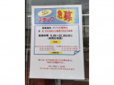 株式会社ナリ・エンタープライズ(ポプラ 大東町店)
