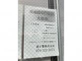 新日警株式会社 南待機所