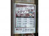 miniピアゴ 横浜大久保3丁目店