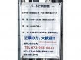 株式会社ティ・エヌ・ノムラ 東大阪物流センター
