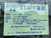 LOVEDOG(ラブドッグ)
