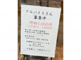 祇園囃子 なんばウォーク店