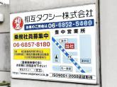 相互タクシー 株式会社 池田営業所
