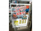 セブン-イレブン 姫路飯田1丁目店
