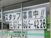 ファミリーマート 伏見桃山南店