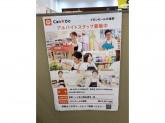 Can Do(キャンドゥ) イオンモール日根野店