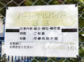グラス・ファイバー工研株式会社