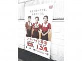 すき家 槙島店