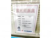 スズキ調剤薬局 西大津店