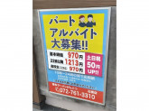 博多ラーメンげんこつ 石橋店