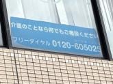 ニチイ ケアセンター平野