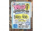 ドン・キホーテ 岡山下中野店