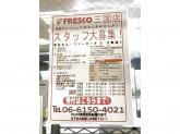 フレスコ 三国店