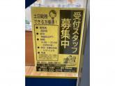 クリーニングハニー東京 高砂店