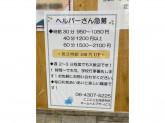 (株)にこにこ生活研究所 ホームヘルプサービス/ケアプランセンター