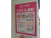 ザ・ダイソー イオンモール姫路リバーシティ店