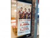 すき家 十三駅西口店